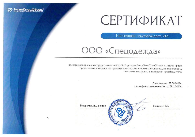 сертификат ART COMPANY