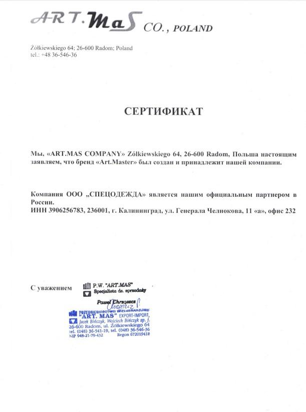 сертификат ART MAS COMPANY