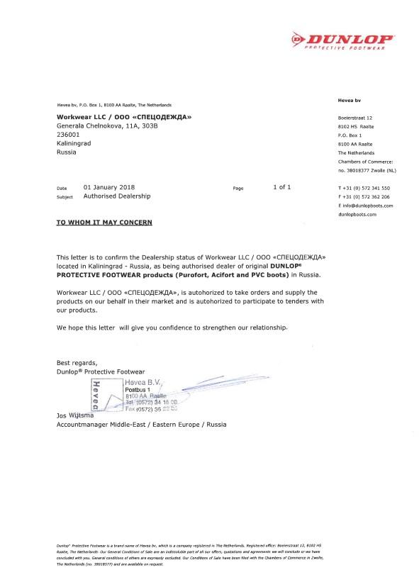 сертификат dunlop