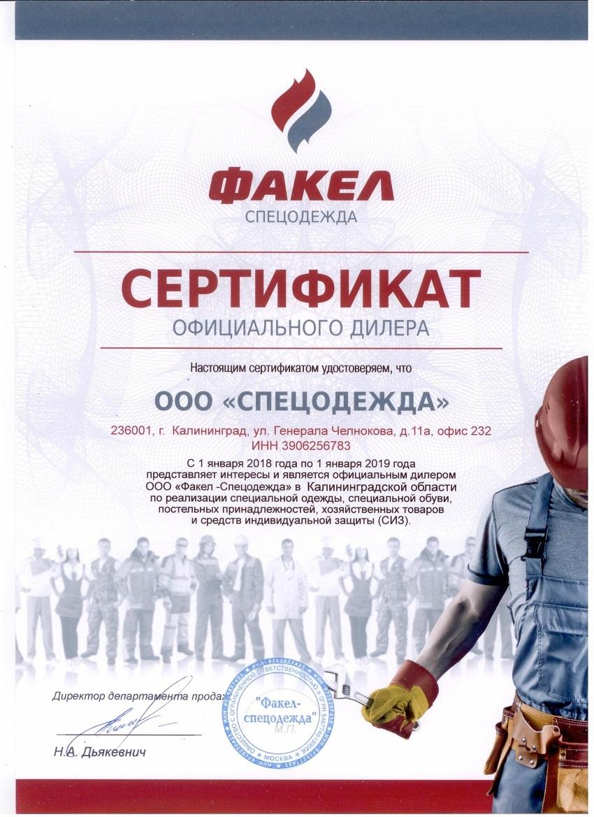 сертификат Факел