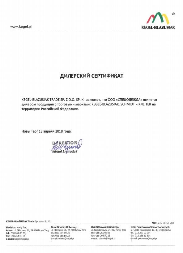 сертификат Kegel Blazusiak