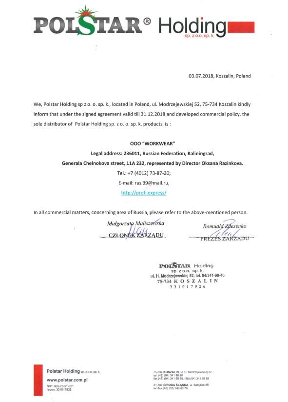 сертификат Polstar