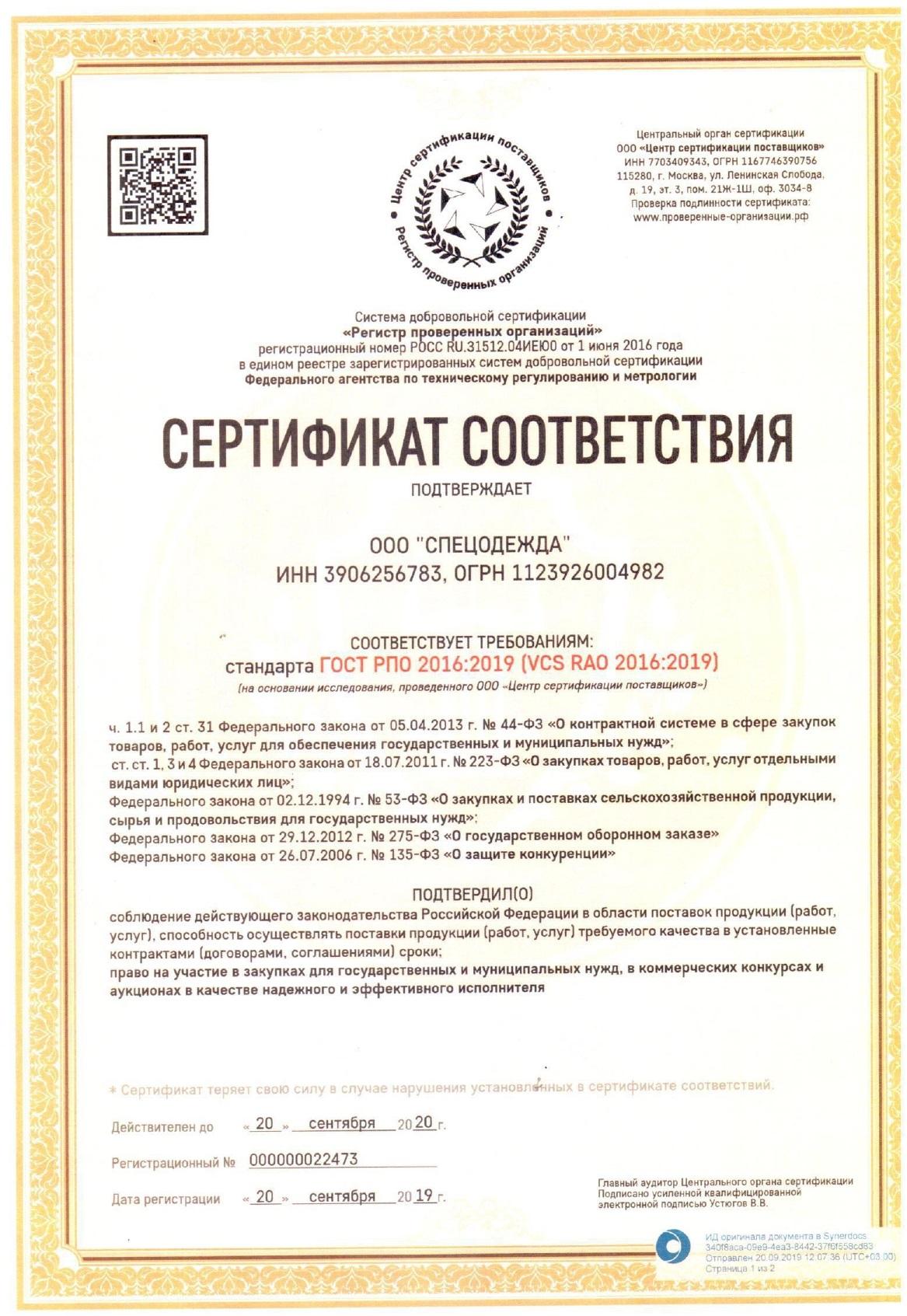 сертификат sacla