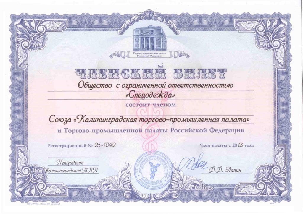сертификат торговой палаты