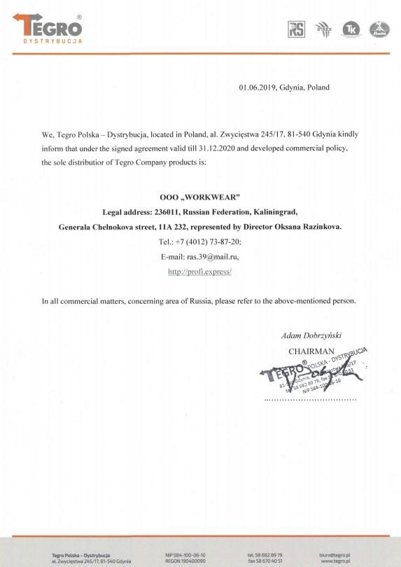 сертификат Tegro