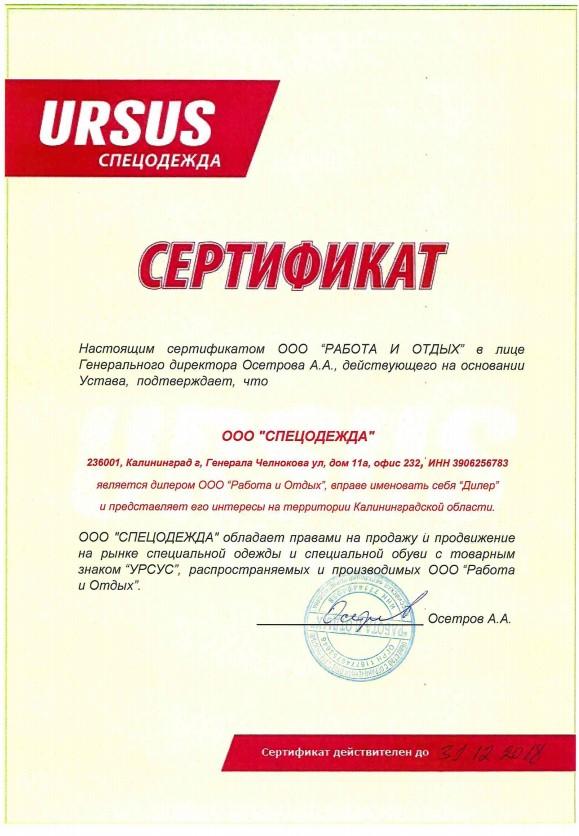 сертификат Урсус